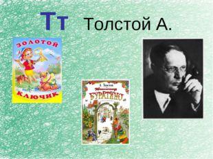Тт Толстой А.