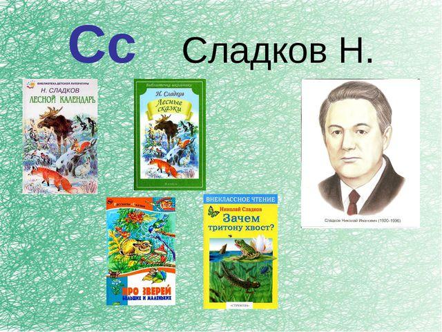 Сс Сладков Н.