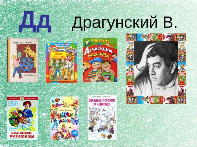 Дд Драгунский В.
