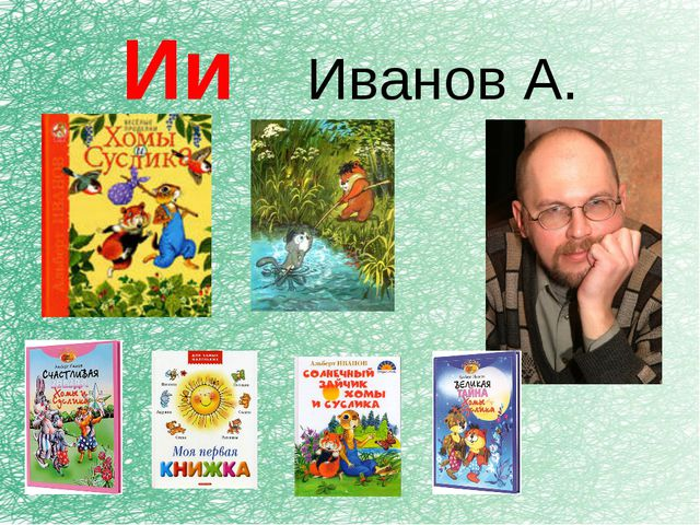 Ии Иванов А.