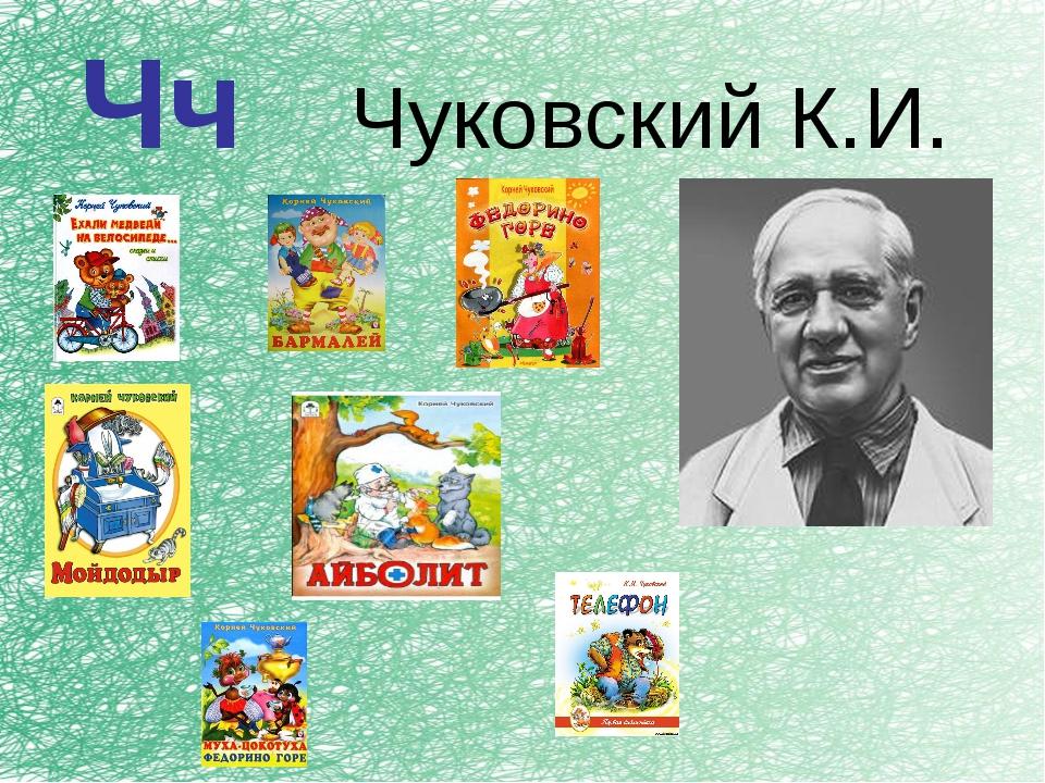 Чч Чуковский К.И.
