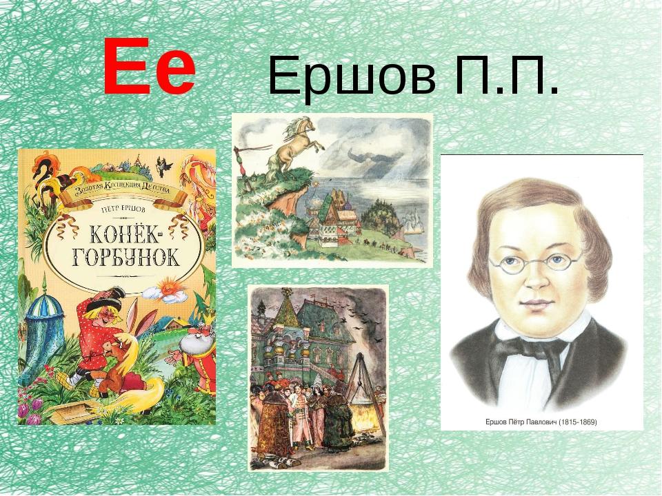 Ее Ершов П.П.