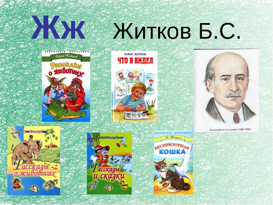 Жж Житков Б.С.