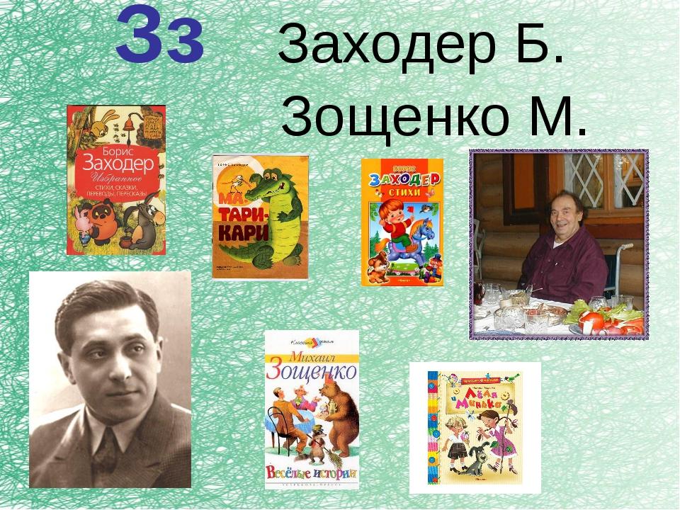 Зз Заходер Б. Зощенко М.