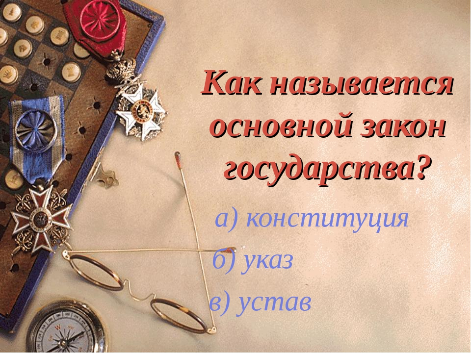 Как называется основной закон государства? а) конституция б) указ в) устав