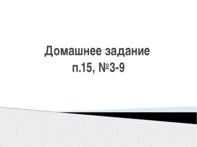 Домашнее задание п.15, №3-9