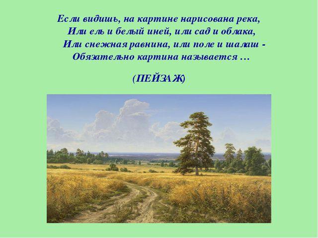 Если видишь, на картине нарисована река, Или ель и белый иней, или сад и обла...