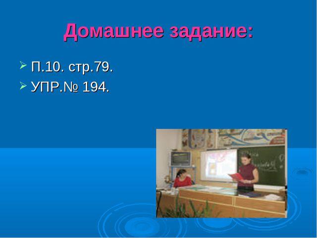 Домашнее задание: П.10. стр.79. УПР.№ 194.