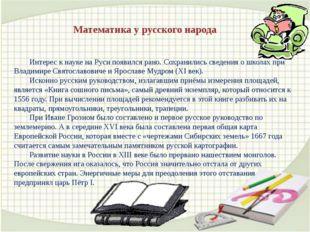Математика у русского народа Интерес к науке на Руси появился рано. Сохранили