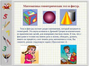 Математика геометрических тел и фигур.  Тела и фигуры изучает раздел матема