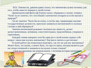 М.В. Ломоносов, давным-давно сказал, что математика нужна человеку для того,