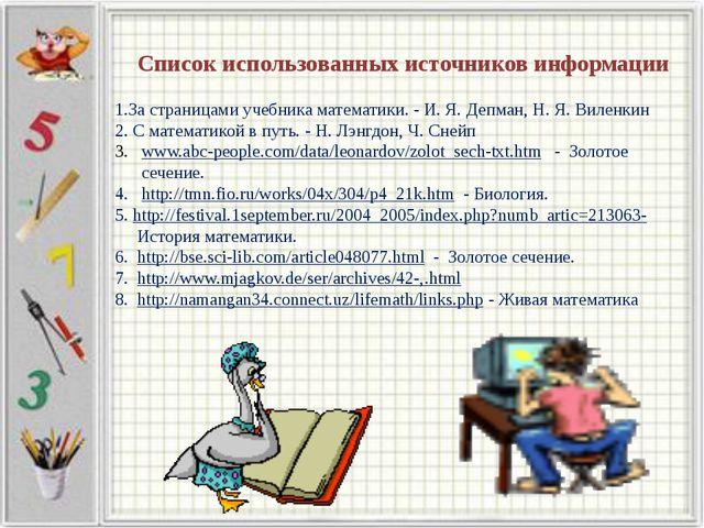 Список использованных источников информации 1.За страницами учебника математ...