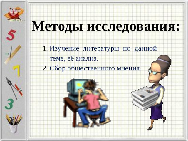 Методы исследования: Изучение литературы по данной теме, её анализ. Сбор общ...