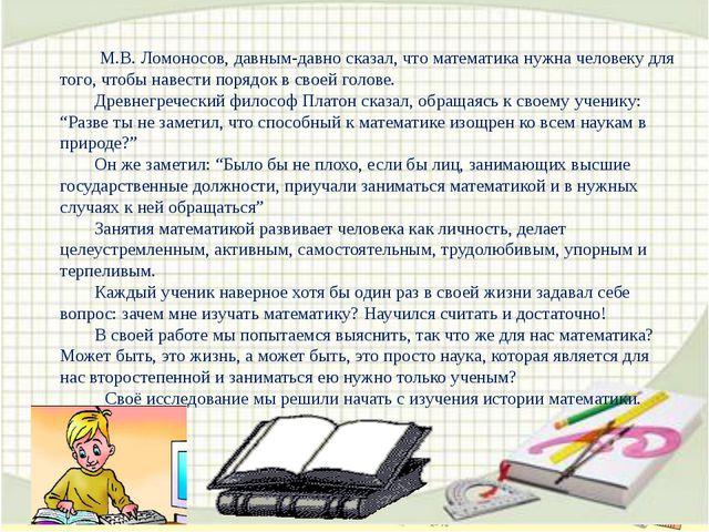 М.В. Ломоносов, давным-давно сказал, что математика нужна человеку для того,...