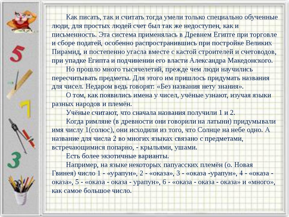 Как писать, так и считать тогда умели только специально обученные люди, для...