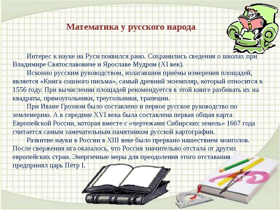 Математика у русского народа Интерес к науке на Руси появился рано. Сохранили...