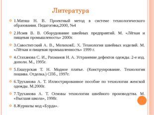 Литература 1.Матяш Н. В. Проектный метод в системе технологического образован