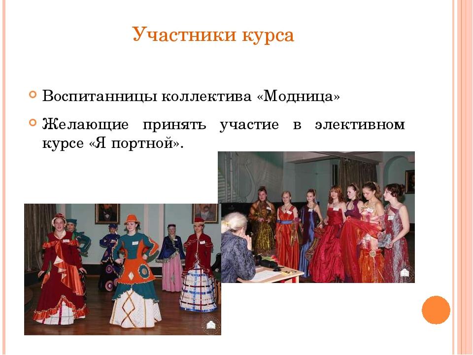 Участники курса Воспитанницы коллектива «Модница» Желающие принять участие в...