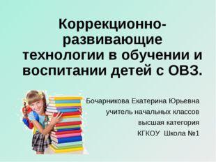 Коррекционно-развивающие технологии в обучении и воспитании детей с ОВЗ. Боча