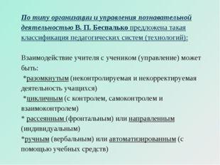 По типу организации и управления познавательной деятельностьюВ. П. Беспалько
