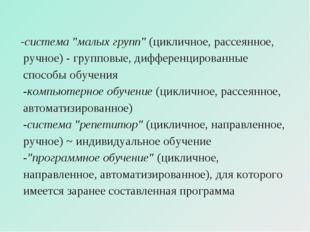 """-система """"малых групп""""(цикличное, рассеянное, ручное) - групповые, дифферен"""