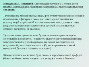 """Методика Е.Н. Потаповой """"Оптимизация обучения 6-7-летних детей письму» (испол"""