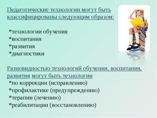 Педагогические технологии могут быть классифицированы следующим образом: *тех
