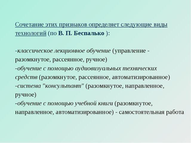 Сочетание этих признаков определяет следующие виды технологий (поВ. П. Беспа...