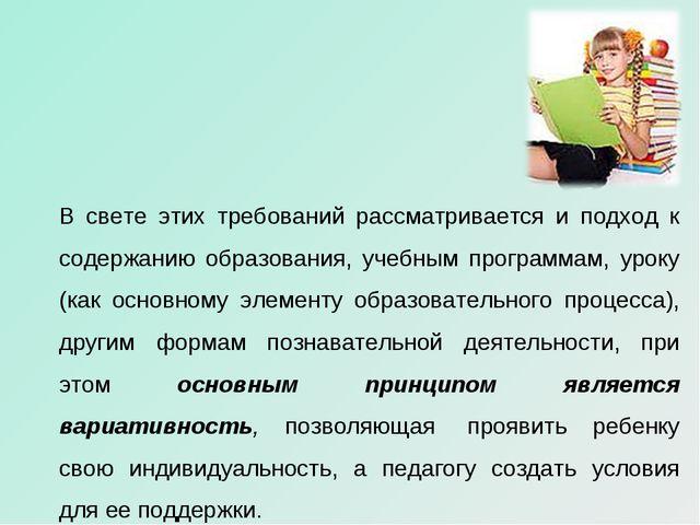 В свете этих требований рассматривается и подход к содержанию образования, уч...
