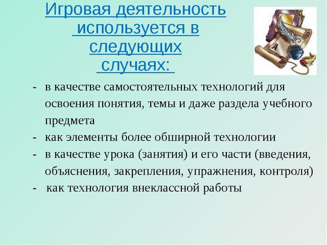 Игровая деятельность используется в следующих случаях: в качестве самостоятел...