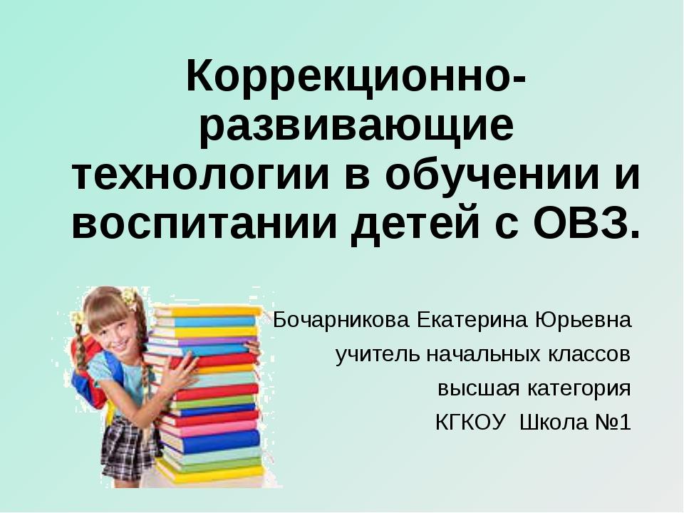 Коррекционно-развивающие технологии в обучении и воспитании детей с ОВЗ. Боча...