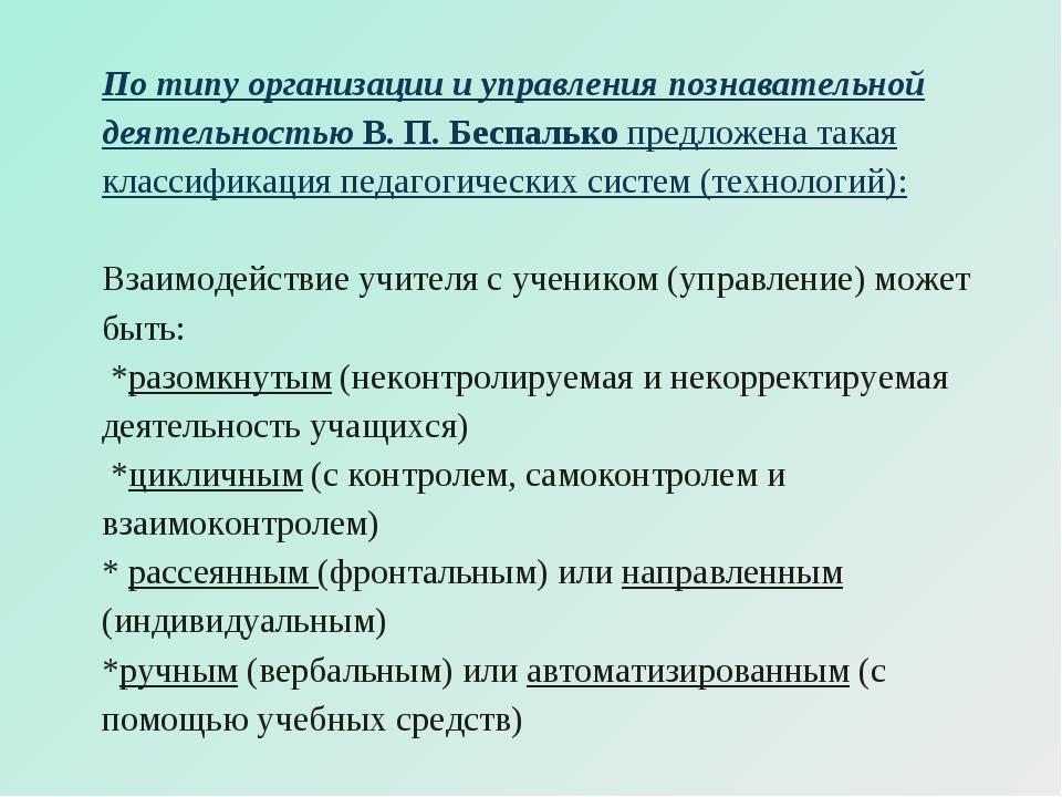 По типу организации и управления познавательной деятельностьюВ. П. Беспалько...