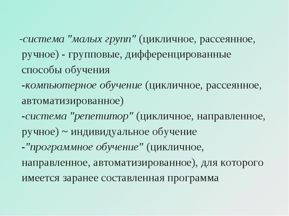"""-система """"малых групп""""(цикличное, рассеянное, ручное) - групповые, дифферен..."""