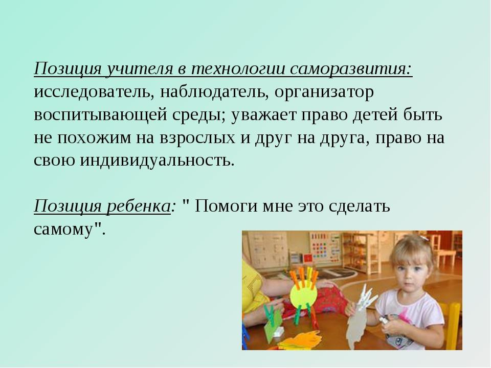 Позиция учителя в технологии саморазвития: исследователь, наблюдатель, органи...