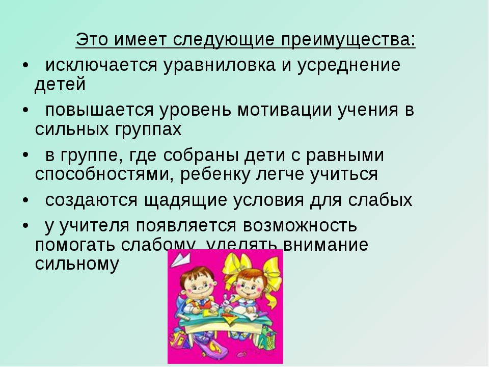 Это имеет следующие преимущества:  исключается уравниловка и усреднение дет...