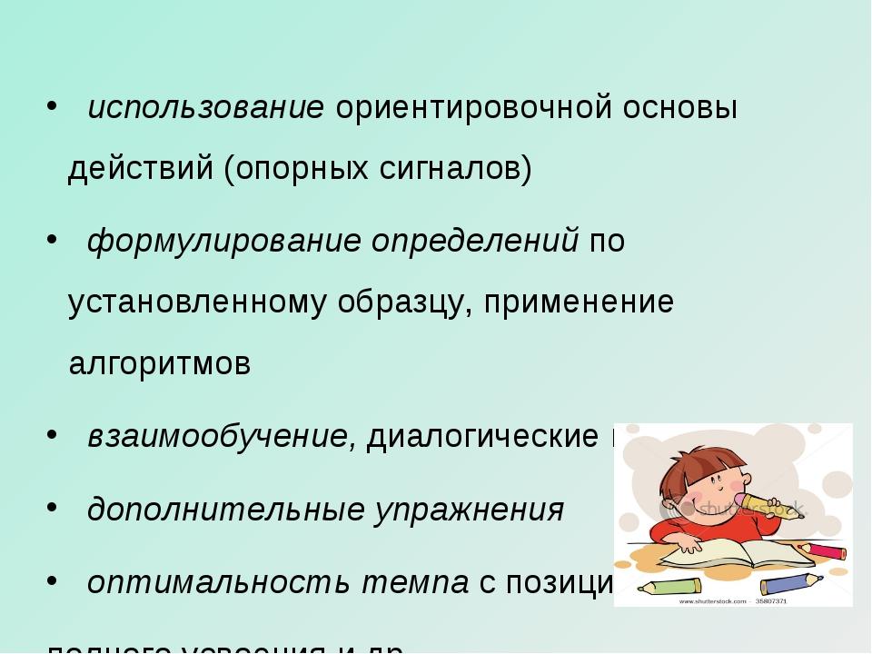 использованиеориентировочной основы действий (опорных сигналов) формулир...