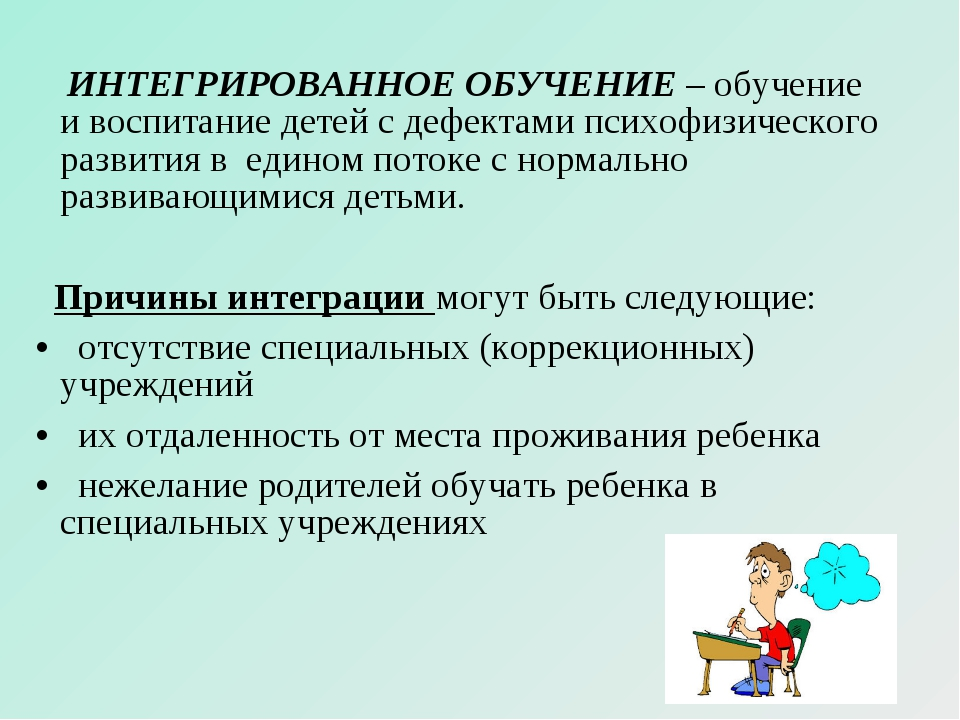 ИНТЕГРИРОВАННОЕ ОБУЧЕНИЕ– обучение и воспитание детей с дефектами психофизи...