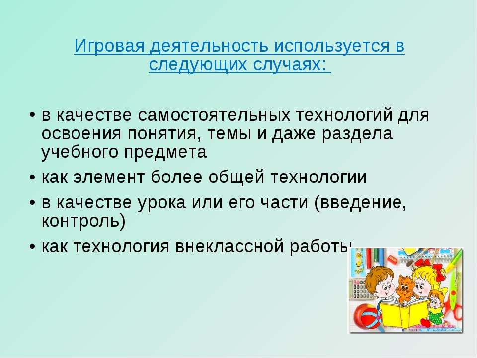 Игровая деятельность используется в следующих случаях: в качестве самостояте...