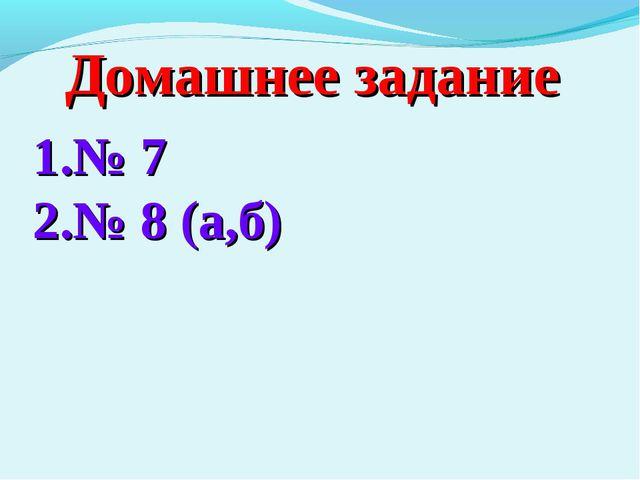 Домашнее задание № 7 № 8 (а,б)