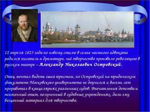 12 апреля 1823 года по новому стилю в семье частного адвоката родился писател