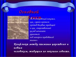 Основной конфликт А.Н.Островский показал, как «зреет протест против вековых т