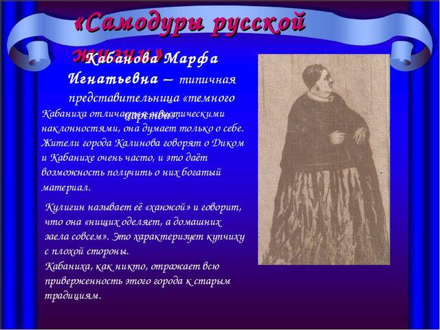 «Самодуры русской жизни» Кабанова Марфа Игнатьевна – типичная представительни...