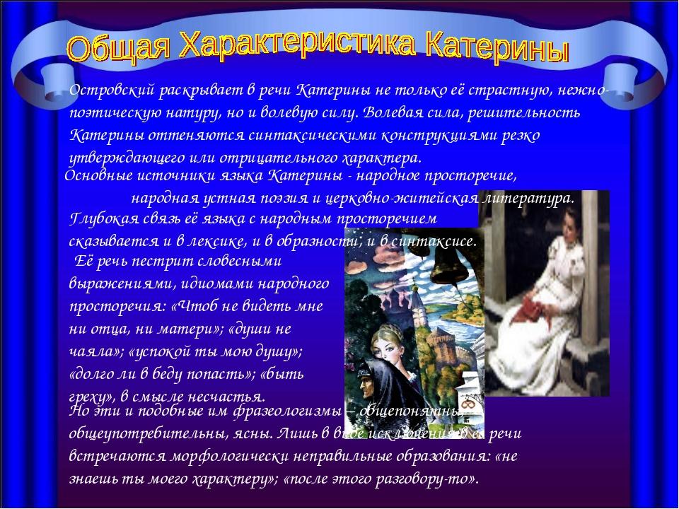 Островский раскрывает в речи Катерины не только её страстную, нежно-поэтическ...