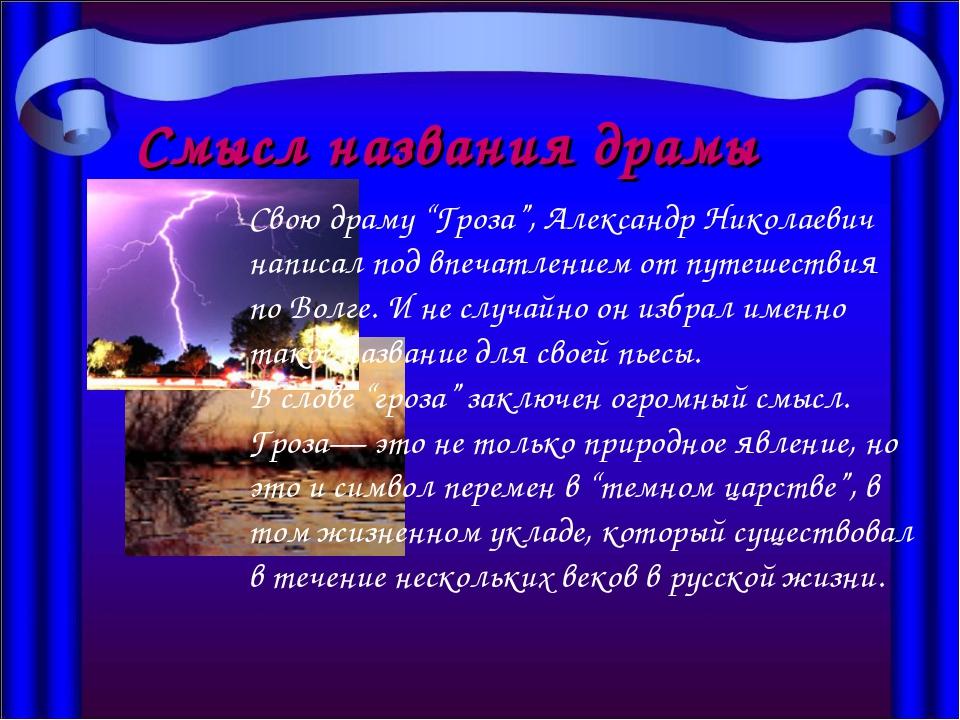 """Смысл названия драмы «Гроза» Свою драму """"Гроза"""", Александр Николаевич написал..."""