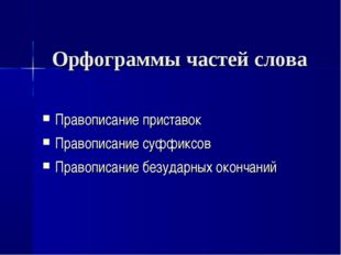 Орфограммы частей слова Правописание приставок Правописание суффиксов Правопи