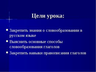 Цели урока: Закрепить знания о словообразовании в русском языке Выяснить осно