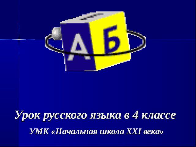 Урок русского языка в 4 классе УМК «Начальная школа XXI века»