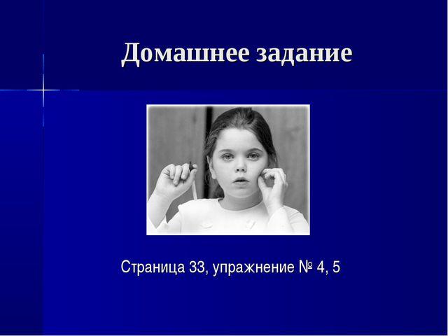 Домашнее задание Страница 33, упражнение № 4, 5