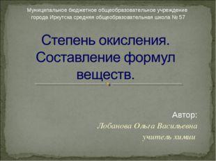 Автор: Лобанова Ольга Васильевна учитель химии Муниципальное бюджетное общеоб