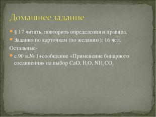 § 17 читать, повторить определения и правила. Задания по карточкам (по желани